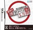 logo Emulators Mainichi Shinbunsha Kyouryoku - Saikyou no Kanji D